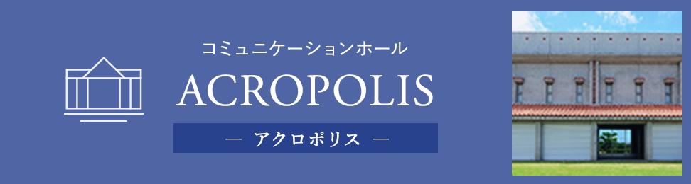 acropolis アクロポリス