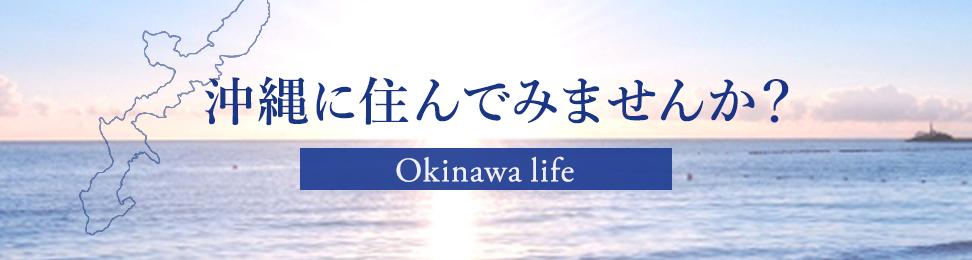 沖縄に住んでみませんか?
