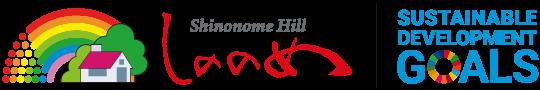 東雲の丘・SDGsロゴ