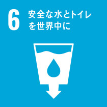 6 安全な水とトイレを世界中に