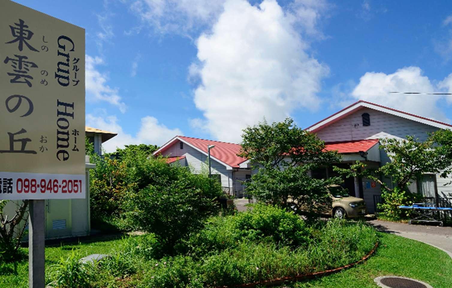 沖縄で先駆けとなったグループホーム